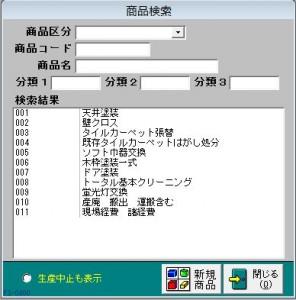 販売管理ソフト