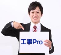 工事Pro 1本で業務の仕組みを改善できます